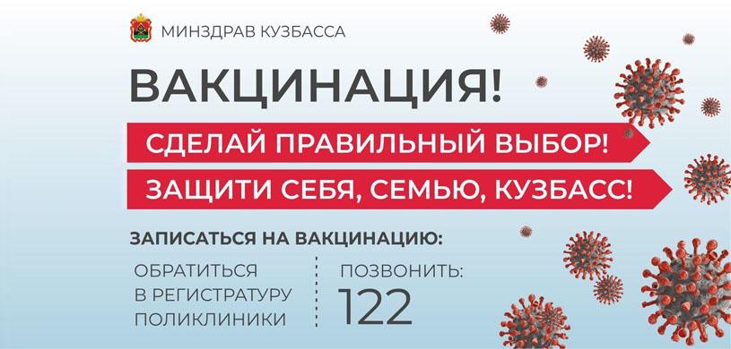 banner_vakcinaciya_2